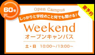 Weekendオープンキャンパス