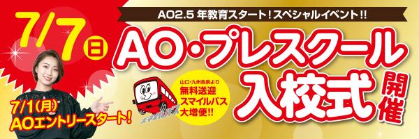 AO・プレスクール入校式