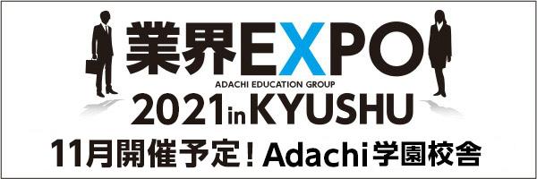 業界EXPO 2020 in KYUSHU