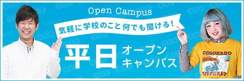 平日オープンキャンパス