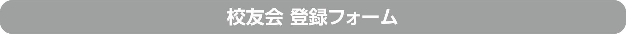 校友会登録フォーム