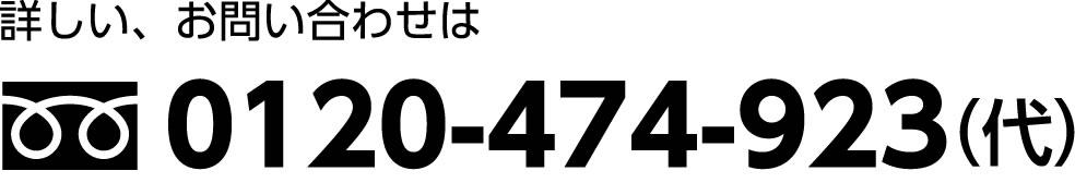 0120-474-923