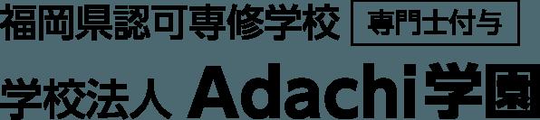 学校法人 Adachi学園