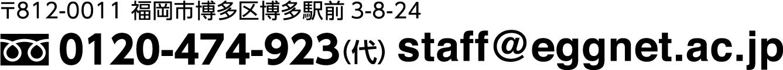 0120-474-923 staff@eggnet.ac.jp